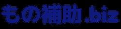 もの補助Biz-令和2年(2020年)実施ものづくり補助金採択を勝ち取るための情報プラットフォーム