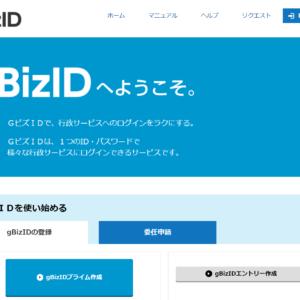 【電子申請の準備】gBizIDプライムの取得はお早めに